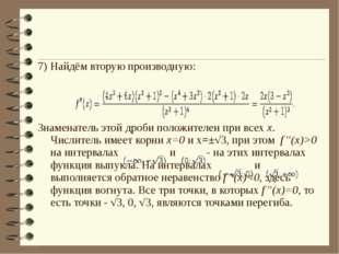 7) Найдём вторую производную: Знаменатель этой дроби положителен при всех x.