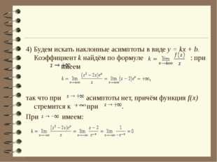 4) Будем искать наклонные асимптоты в виде y = kx + b. Коэффициент k найдём п