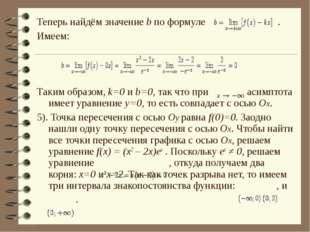 Теперь найдём значение b по формуле . Имеем: Таким образом, k=0 и b=0, так чт