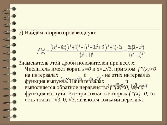 7) Найдём вторую производную: Знаменатель этой дроби положителен при всех x....