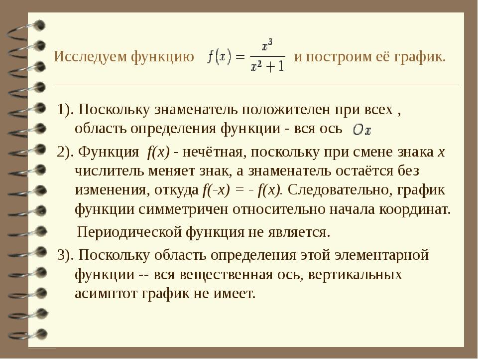 Исследуем функцию и построим её график. 1). Поскольку знаменатель положителен...