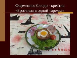 Фирменное блюдо - креатив «Британия в одной тарелке»