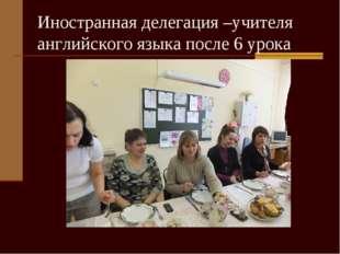 Иностранная делегация –учителя английского языка после 6 урока