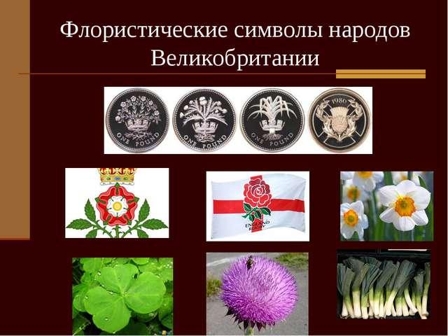 Флористические символы народов Великобритании
