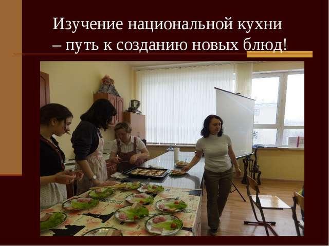 Изучение национальной кухни – путь к созданию новых блюд!