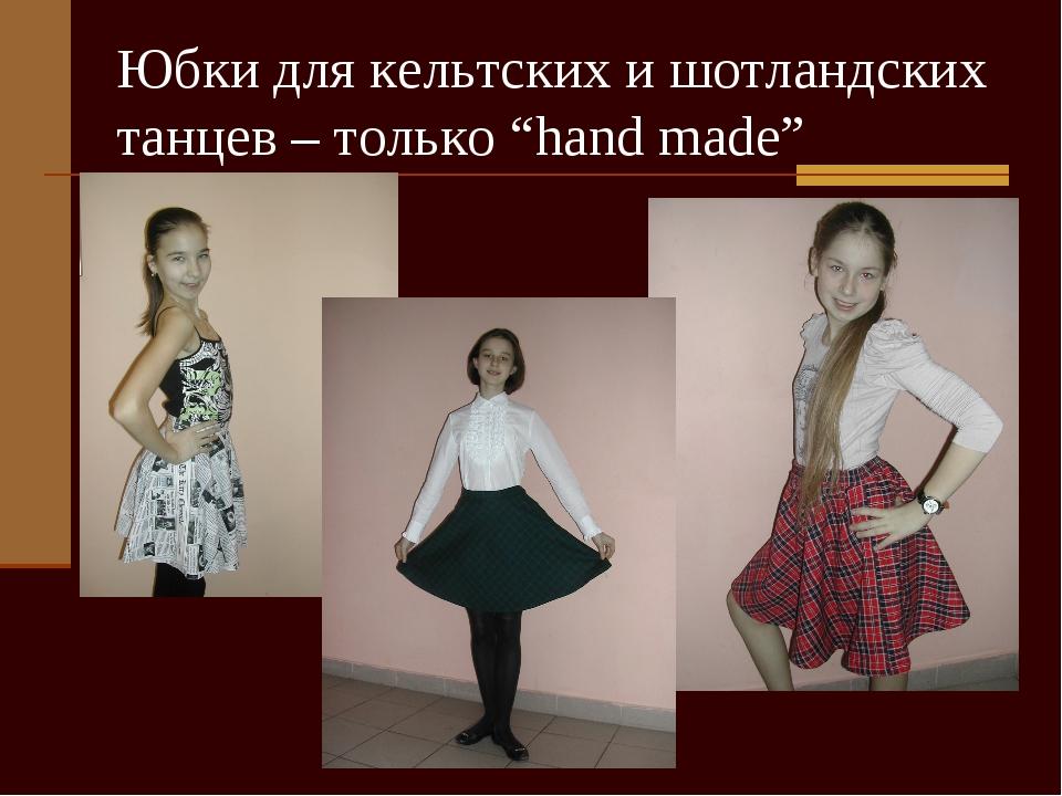 """Юбки для кельтских и шотландских танцев – только """"hand made"""""""