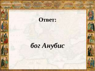 Ответ: бог Анубис