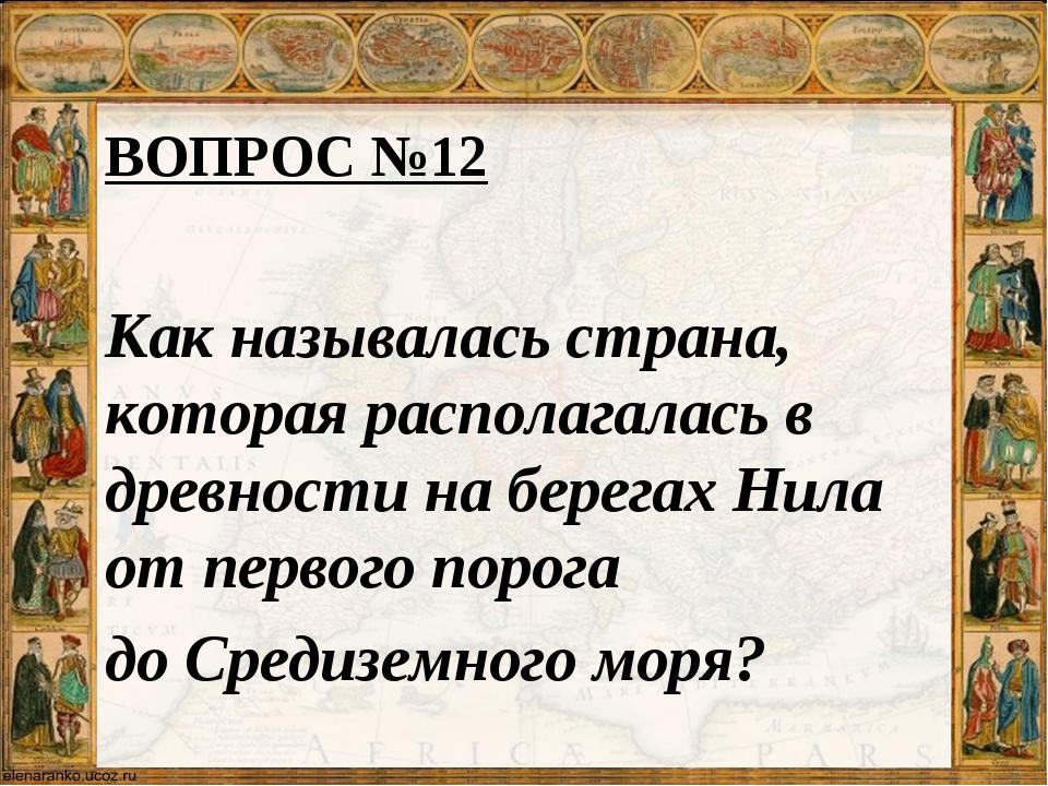 ВОПРОС №12 Как называлась страна, которая располагалась в древности на берега...