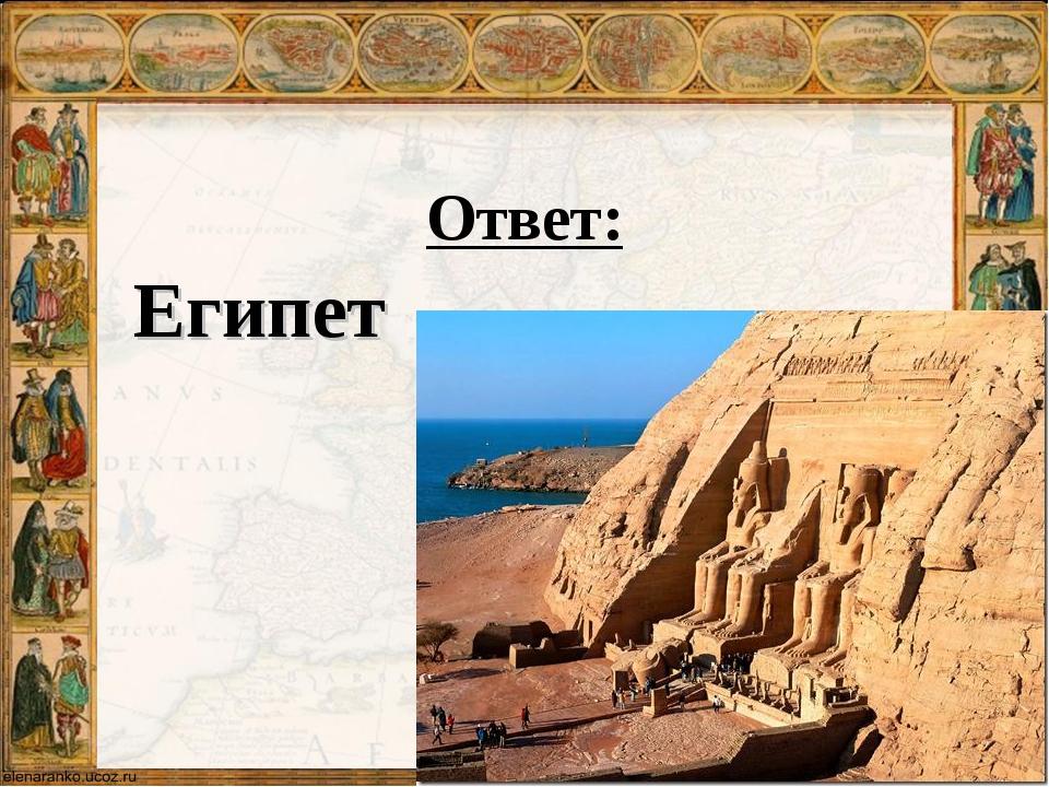 Ответ: Египет