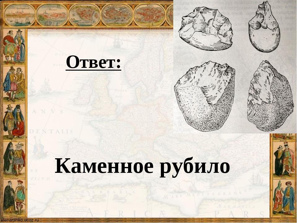 Ответ: Каменное рубило