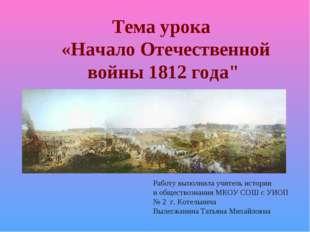 Работу выполнила учитель истории и обществознания МКОУ СОШ с УИОП № 2 г. Коте