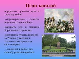 Цели занятий определить причины, цели и характер войны охарактеризовать событ