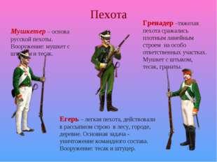 Пехота Мушкетер – основа русской пехоты. Вооружение: мушкет с штыком и тесак.