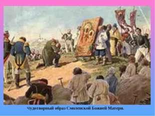 Молебен накануне Бородинского сражения Чудотворный образ Смоленской Божией Ма