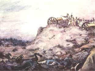 Военные действия на левом фланге В 5 час. 30 мин. Наполеон обрушил свой главн