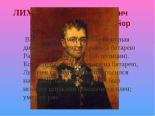 ЛИХАЧЕВ Петр Гаврилович генерал-майор В Бородинском сражении пехотная дивизия