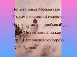 Нет не пошла Москва моя К нему с повинной головою. Не праздник, не приёмный д