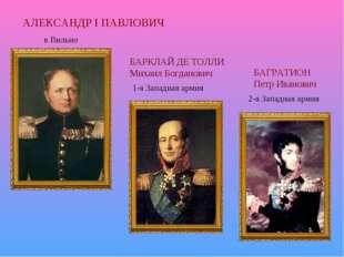 БАРКЛАЙ ДЕ ТОЛЛИ Михаил Богданович 1-я Западная армия БАГРАТИОН Петр Иванович