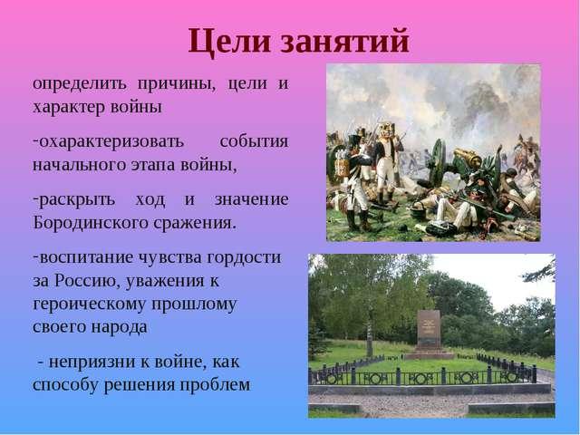 Цели занятий определить причины, цели и характер войны охарактеризовать событ...