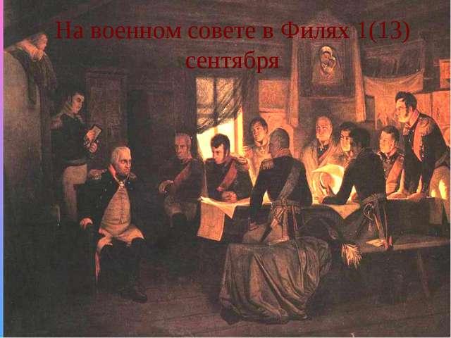 На военном совете в Филях 1(13) сентября