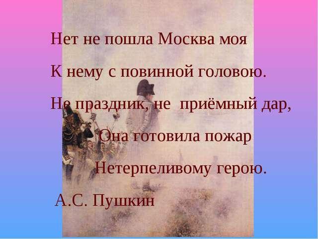 Нет не пошла Москва моя К нему с повинной головою. Не праздник, не приёмный д...