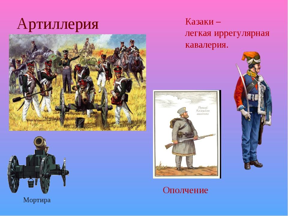 Казаки – легкая иррегулярная кавалерия. Артиллерия Мортира Ополчение