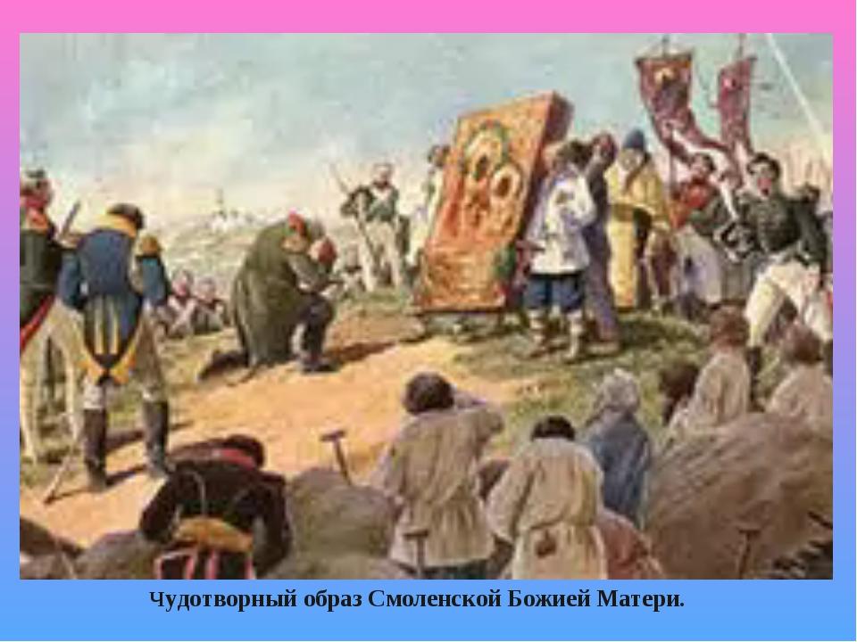 Молебен накануне Бородинского сражения Чудотворный образ Смоленской Божией Ма...