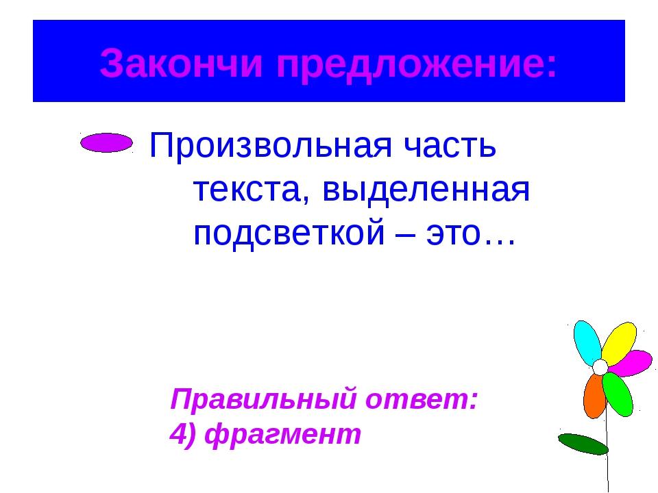 Закончи предложение: Произвольная часть текста, выделенная подсветкой – это…...