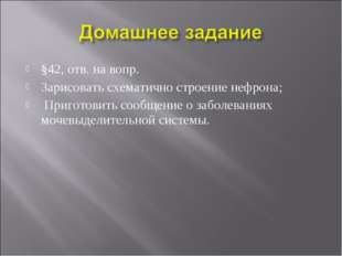 §42, отв. на вопр. Зарисовать схематично строение нефрона; Приготовить сообще