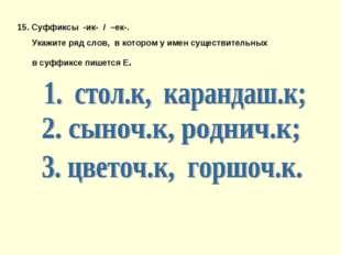 15. Суффиксы -ик- / –ек-. Укажите ряд слов, в котором у имен существительных
