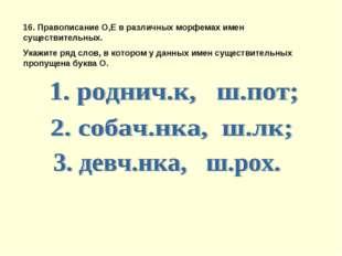 16. Правописание О,Е в различных морфемах имен существительных. Укажите ряд с