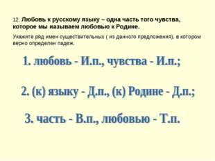12. Любовь к русскому языку – одна часть того чувства, которое мы называем лю
