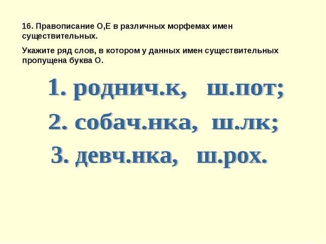 16. Правописание О,Е в различных морфемах имен существительных. Укажите ряд с...