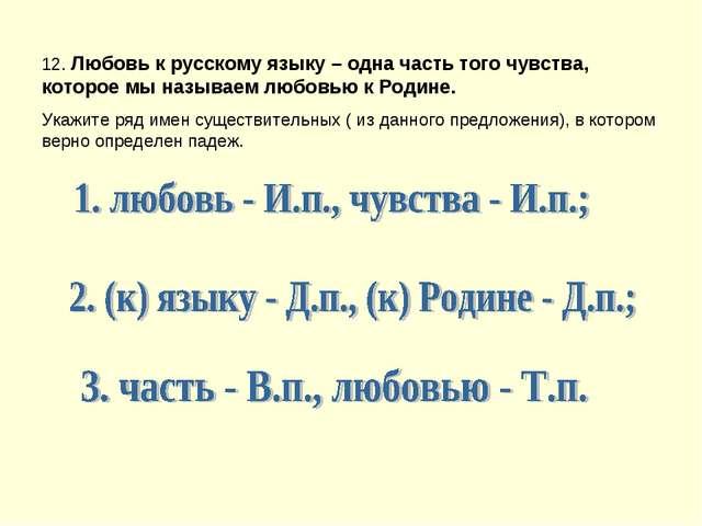 12. Любовь к русскому языку – одна часть того чувства, которое мы называем лю...
