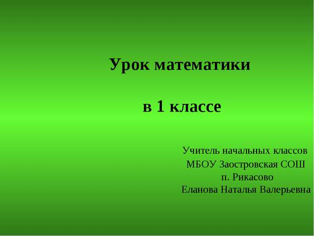Урок математики в 1 классе Учитель начальных классов МБОУ Заостровская СОШ п...
