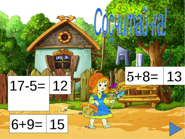 5+8= 6+9= 17-5= 12 15 13