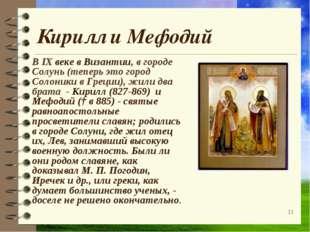Кирилл и Мефодий В IX веке в Византии, в городе Солунь (теперь это город Соло