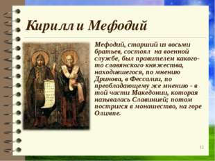 Кирилл и Мефодий Мефодий, старший из восьми братьев, состоял на военной служб