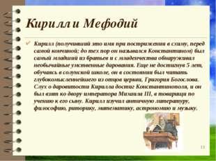 Кирилл и Мефодий Кирилл (получивший это имя при пострижении в схиму, перед са