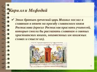 Кирилл и Мефодий Этих братьев греческий царь Михаил послал к славянам в ответ