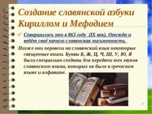 Создание славянской азбуки Кириллом и Мефодием Совершилось это в 863 году (IX