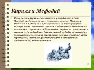 Кирилл и Мефодий После смерти Кирилла, скончавшегося и погребенного в Риме, М