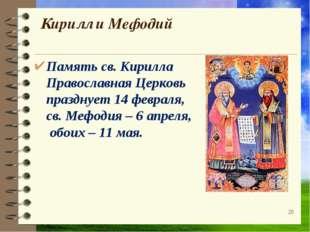 Кирилл и Мефодий Память св. Кирилла Православная Церковь празднует 14 феврал