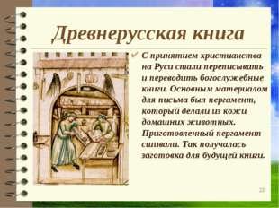 Древнерусская книга С принятием христианства на Руси стали переписывать и пер