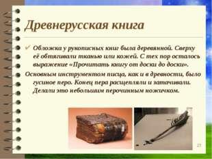 Древнерусская книга Обложка у рукописных книг была деревянной. Сверху её обтя