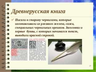 Древнерусская книга Писали в старину чернилами, которые изготавливали из ржав