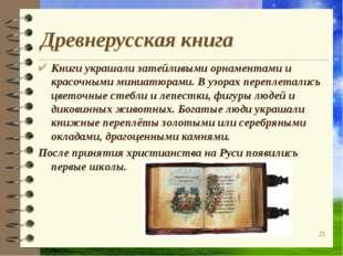 Древнерусская книга Книги украшали затейливыми орнаментами и красочными миниа
