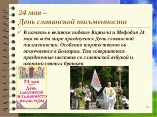 24 мая – День славянской письменности В память о великом подвиге Кирилла и Ме
