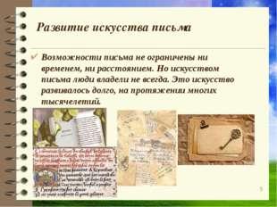 Развитие искусства письма Возможности письма не ограничены ни временем, ни ра