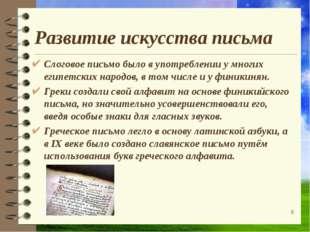 Развитие искусства письма Слоговое письмо было в употреблении у многих египет
